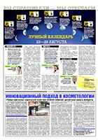 Desheli в газете Сегодня